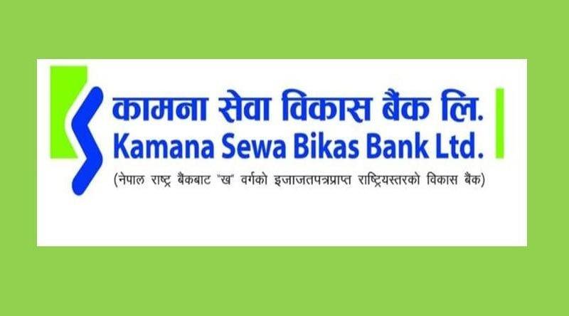 कामना सेवा विकास बैंकको ऋणपत्र सूचीकृत