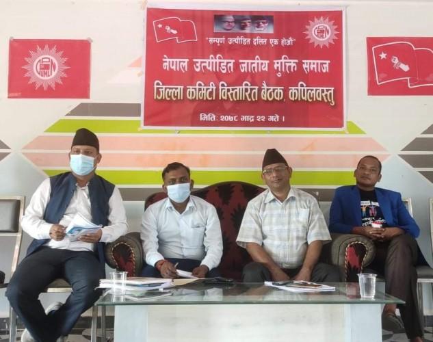 मुक्ति समाज जिल्ला कमिटिकाे बिस्तारीत बैठक सम्पन्न ।।
