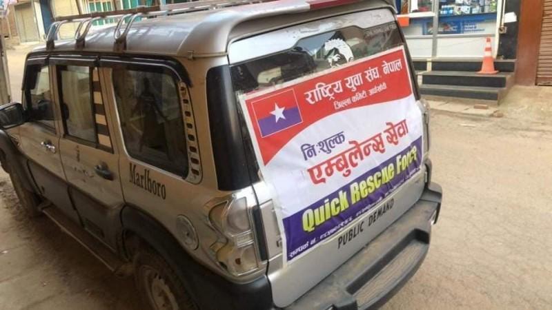 """""""भ्रम नछर्नुस् ,अनुमति भए पुन एम्बुलेन्स सेवा संचालन गर्छौं """" - राष्ट्रिय युवा संघ नेपाल अर्घाखाँची"""