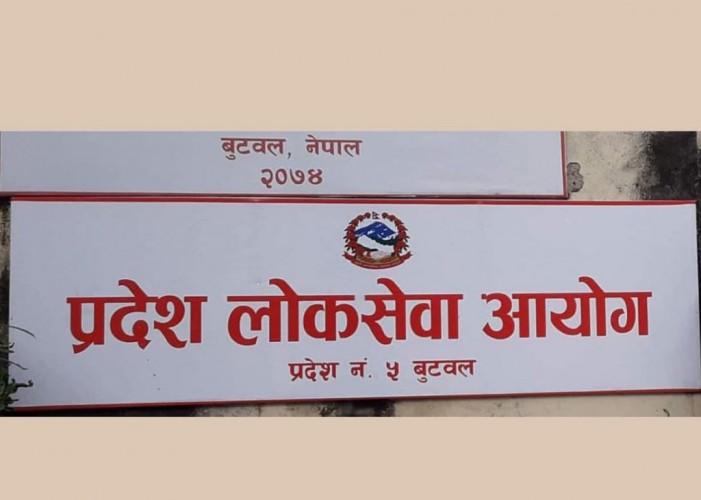 लुम्बिनी प्रदेश लोकसेवाको विज्ञापन कारण देखाऊ: सर्वोच्च अदालत