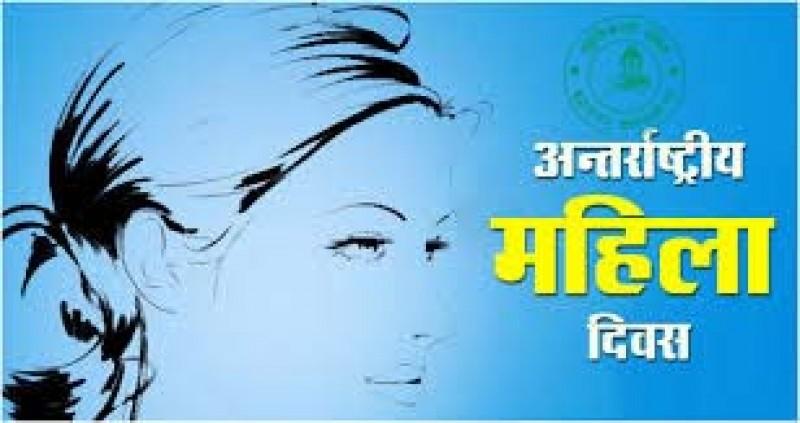 आज नेपालसहित विश्वभर अन्तर्राष्ट्रिय महिला दिवस मनाईँदै, दिवसका अवसरमा विभिन्न भागमा कायक्रम हुँदै