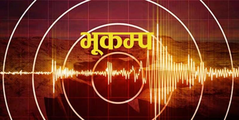 भारतको बिनागुडी केन्द्रविन्दु बनाएर भूकम्प, नेपालको पूर्वी जिल्लामा पनि धक्का महसुस